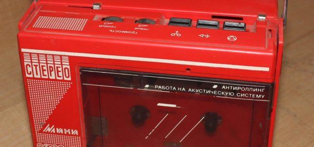 А вы мечтали в детстве купить кассетный магнитофон?