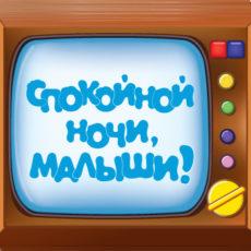 """""""Спокойной ночи, малыши"""" —  телепередача, которую знают все"""